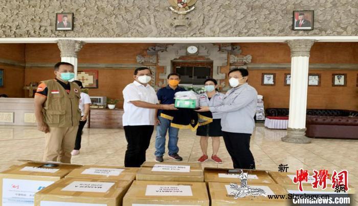 印尼巴厘岛中资企业二度捐赠抗疫物资(_印尼-移交-疫情-