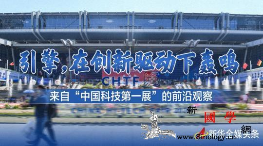 """它才22岁就成为中国科技展""""顶流""""_手提箱-身怀绝技-技术成果-"""