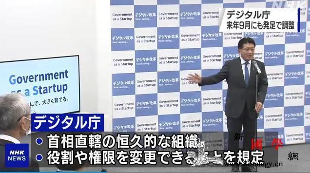 日本政府将成立这个新部门长期存在并直_将在-日本-首相-
