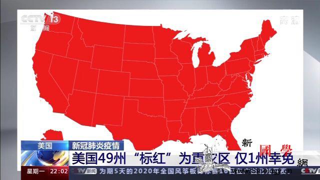 """美国49州""""标红""""为疫情重灾区各州仍_犹他州-盐湖城-美国-"""