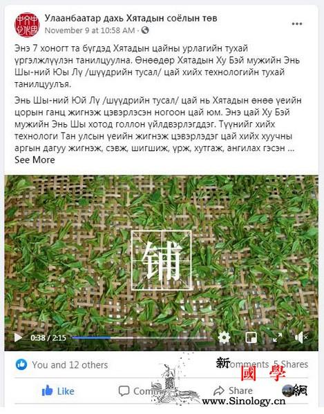 茶香送暖助力抗疫_乌兰巴托-恩施-互动-线上-