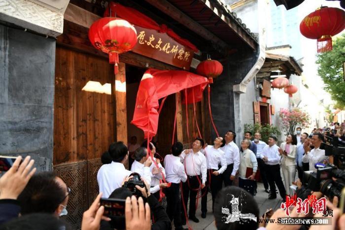 闽台历史文化研究院揭牌成立打造两岸_揭牌-台湾-历史文化-研究院-