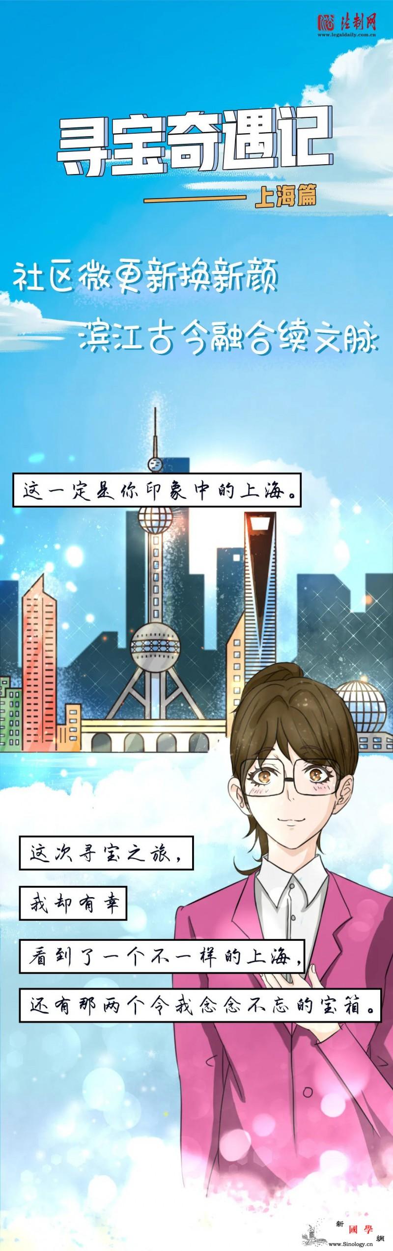 【大国小鲜@基层之治】寻宝奇遇记——_国小-编辑-上海-