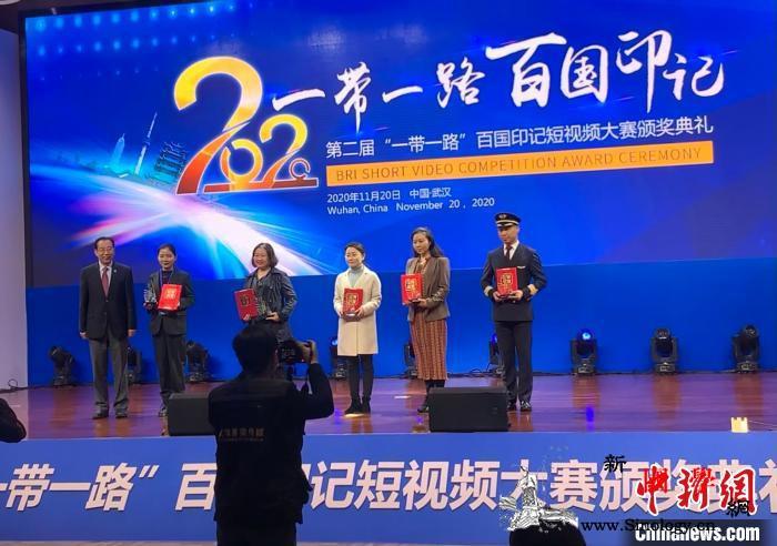 """第二届""""一带一路""""百国印记短视频大赛_工用-武汉-沿线-"""