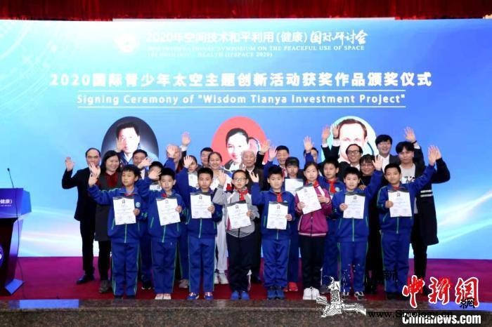 国际青少年空间教育中心成立院士吁成就_空间技术-教育中心-青少年-