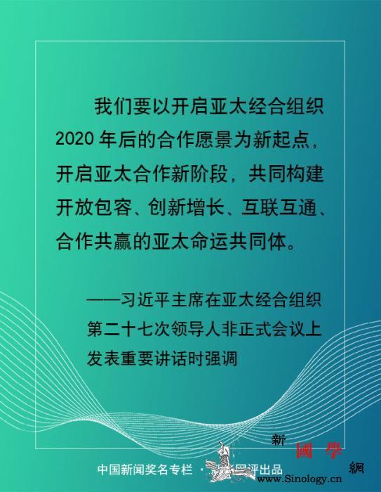 学习网评:立足新起点开启亚太合作新阶_共同体-亚太-合作-