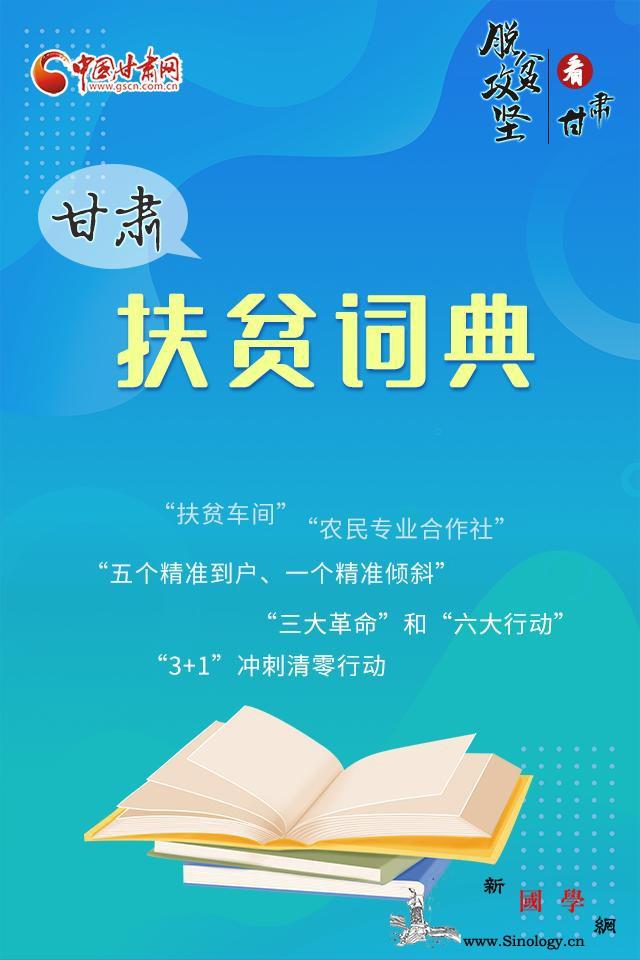 【中国的脱贫智慧】涨知识!带你读懂甘_甘肃-临夏县-宕昌县-