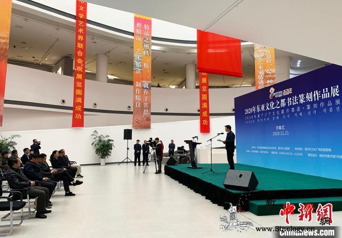 2020东亚文化之都书法篆刻展开展_扬州市-东亚-汉字-扬州-