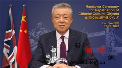 驻英国大使刘晓明举行线上中国文物返还_伦敦-英国-警察局-国家文物局-
