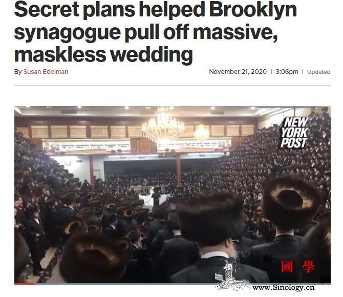 美国纽约数千人出席秘密婚礼未戴口罩当_纽约州-纽约-纽约市-