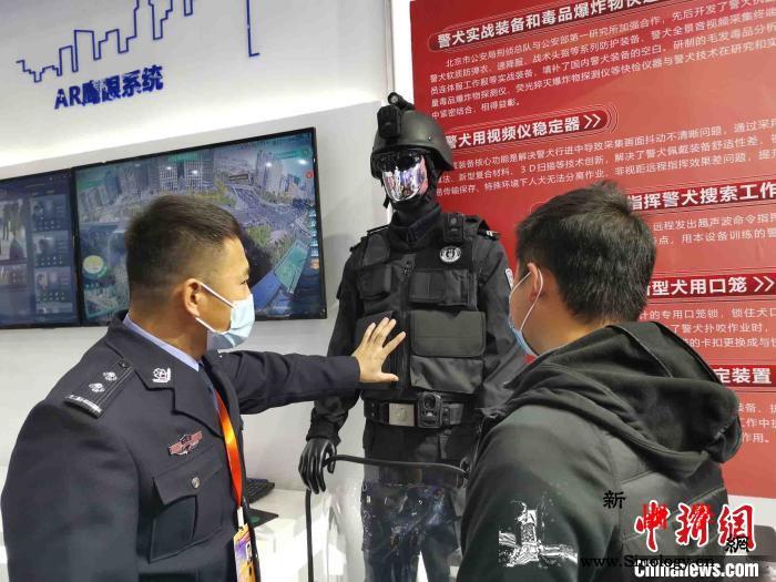 第十届中国国际警用装备博览会在北京举_公安部-北京-警用-