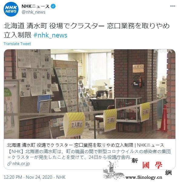 日本一政府大楼暴发新冠集体感染目前大_北海道-日本-日起-