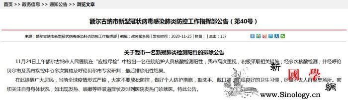 内蒙古额尔古纳市排除一名住院陪护人员_额尔古纳市-核酸-阳性-