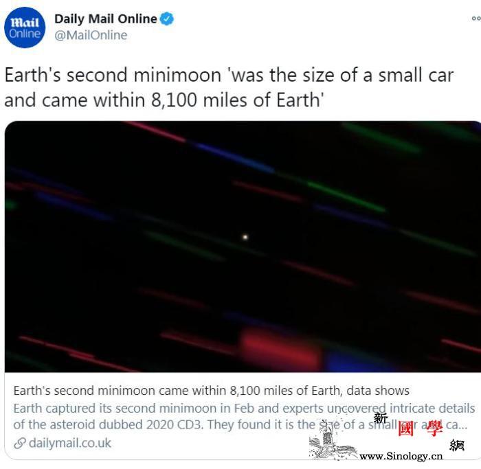 """科学家证实发现第二颗""""迷你月球"""":约_贝尔法斯特-天文学家-邮报-"""