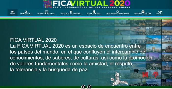 中国将参加2020年墨城线上友博会_墨西哥-线上-博会-合作-