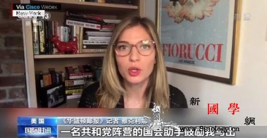 美国记者:政府的错误宣传导致很多美国_美国政府-美国人-美国-