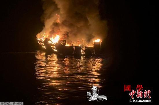 美加州游船失火致34死船长一年后被控_游船-失火-起火-