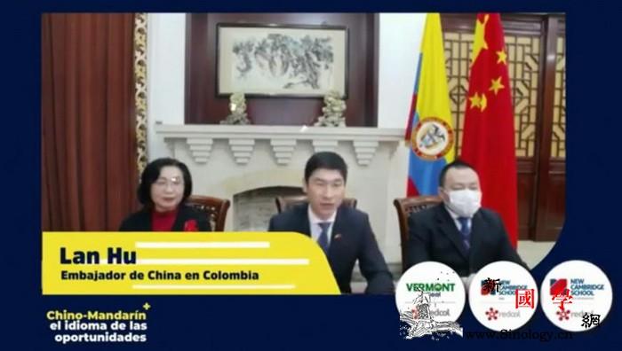 中国驻哥伦比亚大使出席哥伦比亚9所大_哥伦比亚-汉语-卡拉-剑桥-