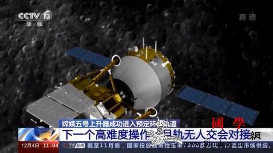 下一个高难度操作!嫦娥五号将进行月轨_交会-探测器-嫦娥-