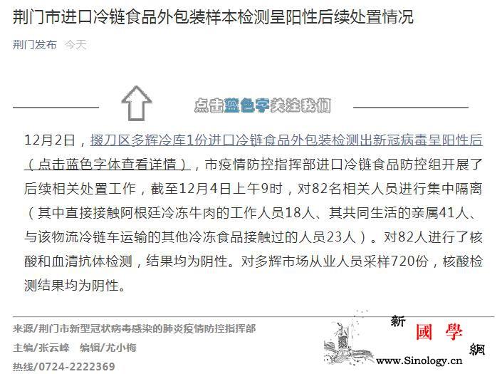 湖北荆门进口冷链食品外包装检出阳性8_荆门-荆门市-指挥部-