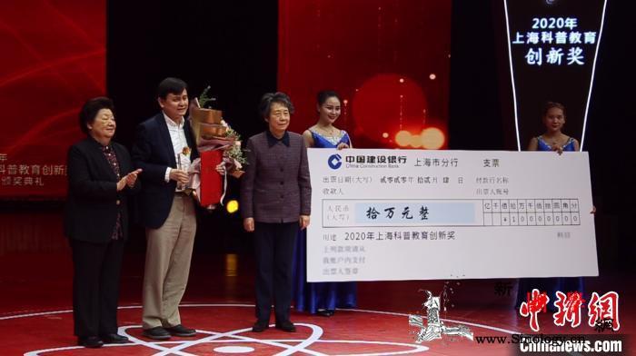 2020年上海科普教育创新奖正式揭晓_疫情-冠状-上海-