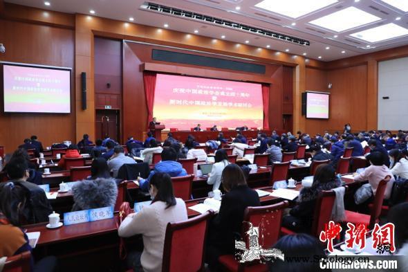 庆祝中国政治学会成立四十周年学术研讨_政治学-学会-成立-
