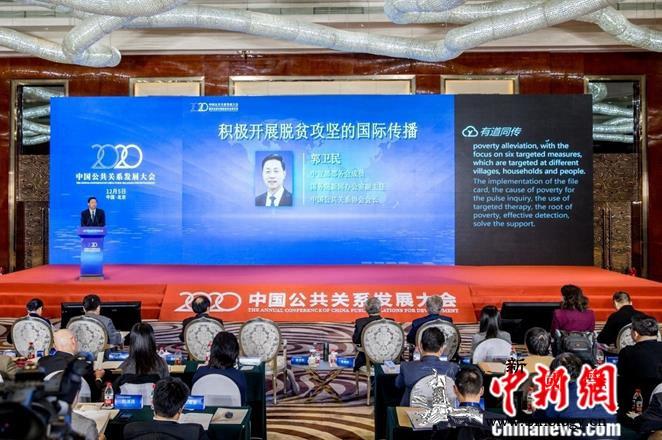 2020中国公共关系发展大会在京举行_国务院-副主任-公共关系-
