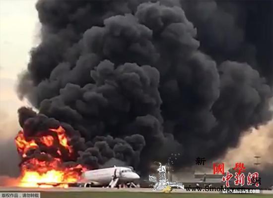 俄SSJ100客机失事案:遇难者亲属_莫斯科-俄罗斯-客机-