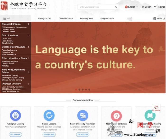 全球中文学习平台国际版APP成功上线_马耳他-国际版-学习-平台-