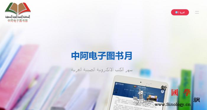 """庆祝""""中沙建交30周年电子图书月""""活_国家图书馆-建交-阿拉伯文-电子图书-"""