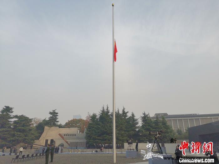 南京大屠杀死难者国家公祭日:举行下半_致哀-公祭-死难者-