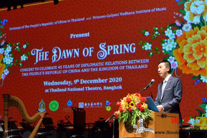 庆祝中泰建交45周年音乐会在曼谷举办_音乐学院-泰国-建交-曼谷-