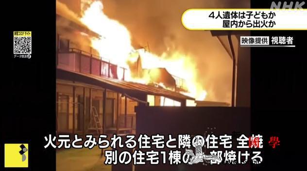 日本长野一处居民区发生火灾致4人不幸_居民区-日本-遇难-