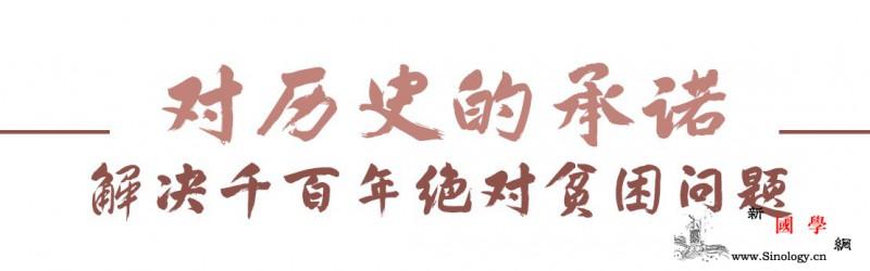为了人类减贫的共同理想中国这样兑现_脱贫-攻坚-贫困-