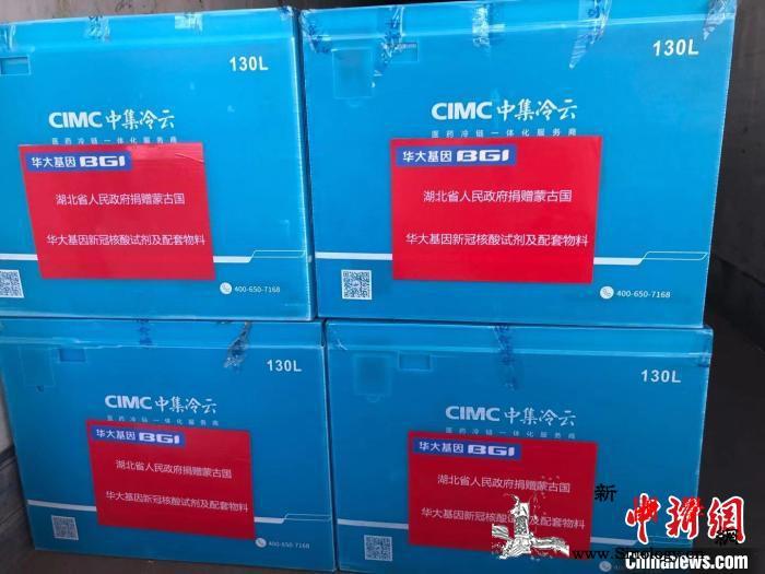湖北捐赠蒙古国三万份核酸检测试剂盒出_湖北省-防疫-捐赠-