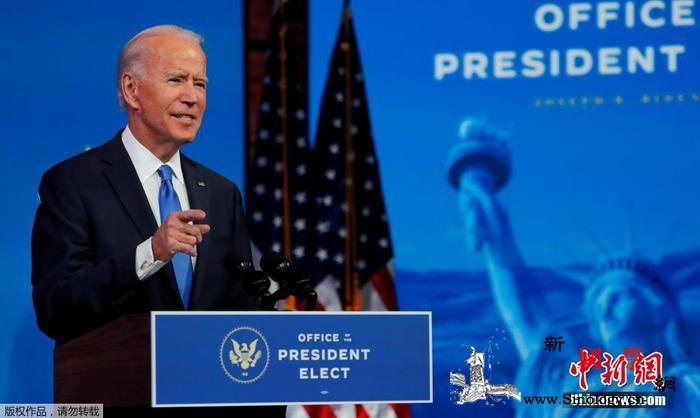 拜登入主白宫之路再进一步就职典礼规模_美国-美国总统-选举人-