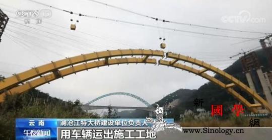 云南省景海高速澜沧江特大桥钢箱拱顺利_澜沧江-曼谷-合龙-