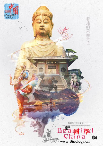 """""""美丽中国""""趣味海报设计比赛点燃泰国_曼谷-趣味-美丽-海报设计-"""