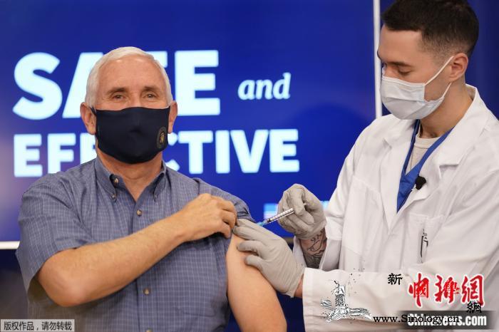 """美国副总统彭斯公开接种新冠疫苗""""什_接种-美国-疫苗-"""