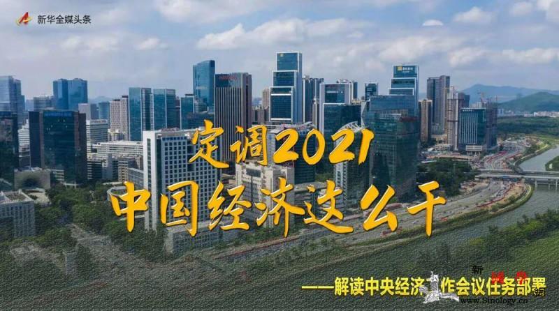 定调2021中国经济这么干_经济工作-会议-定调-
