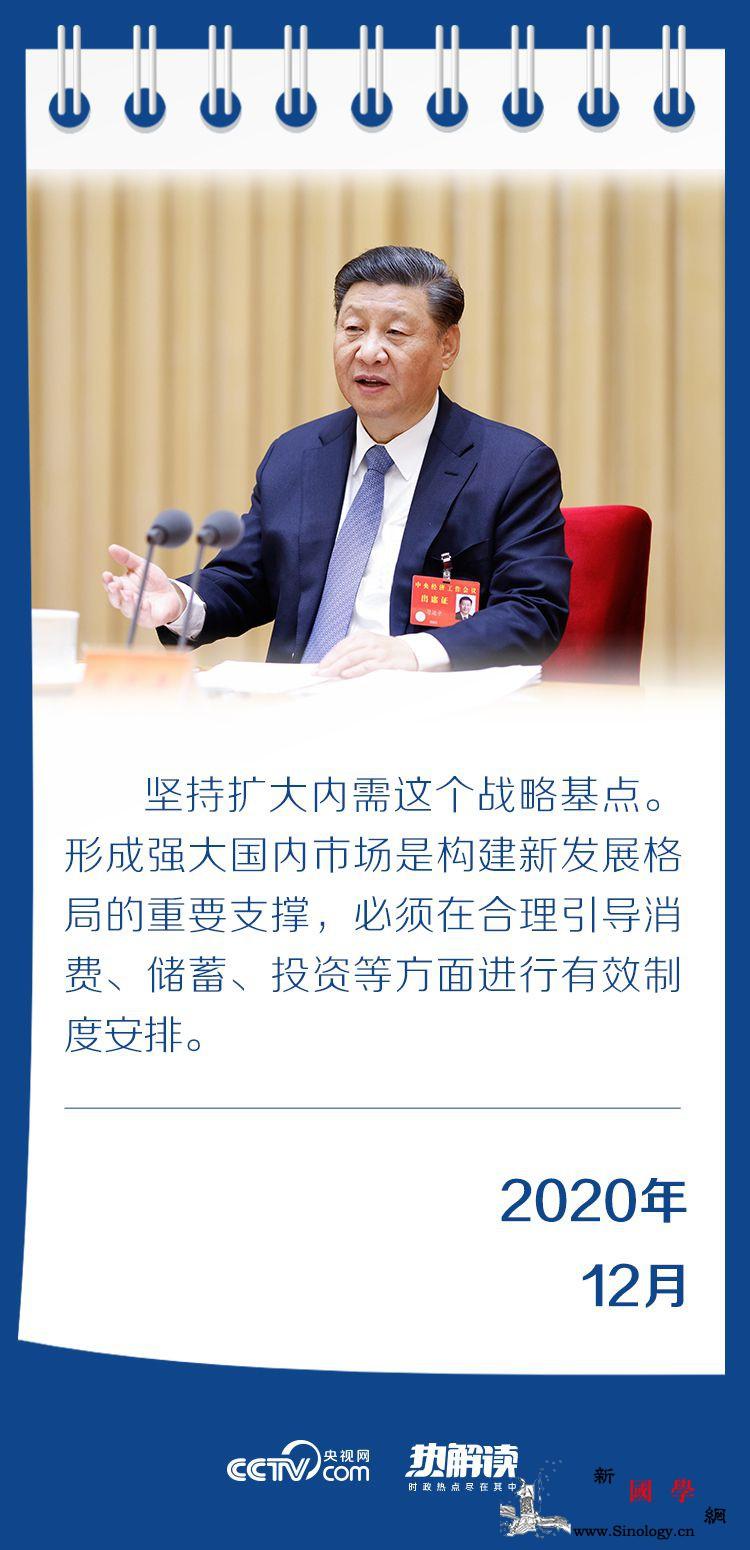 热解读丨中央经济工作会议再提这个战略_扩大内需-基点-供给-