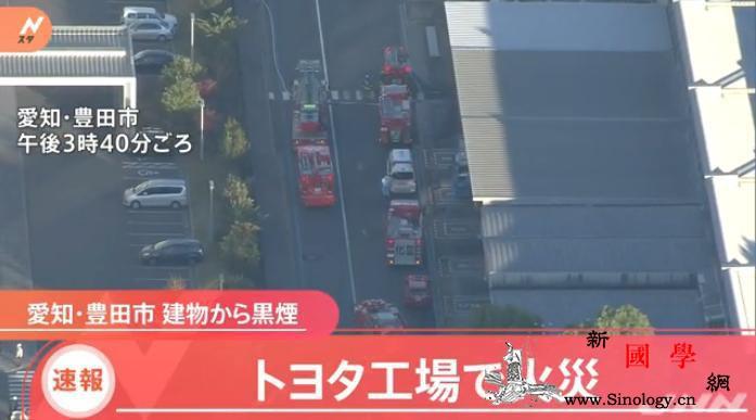 日本丰田汽车工厂发生火灾约300人紧_丰田-日本-避难-