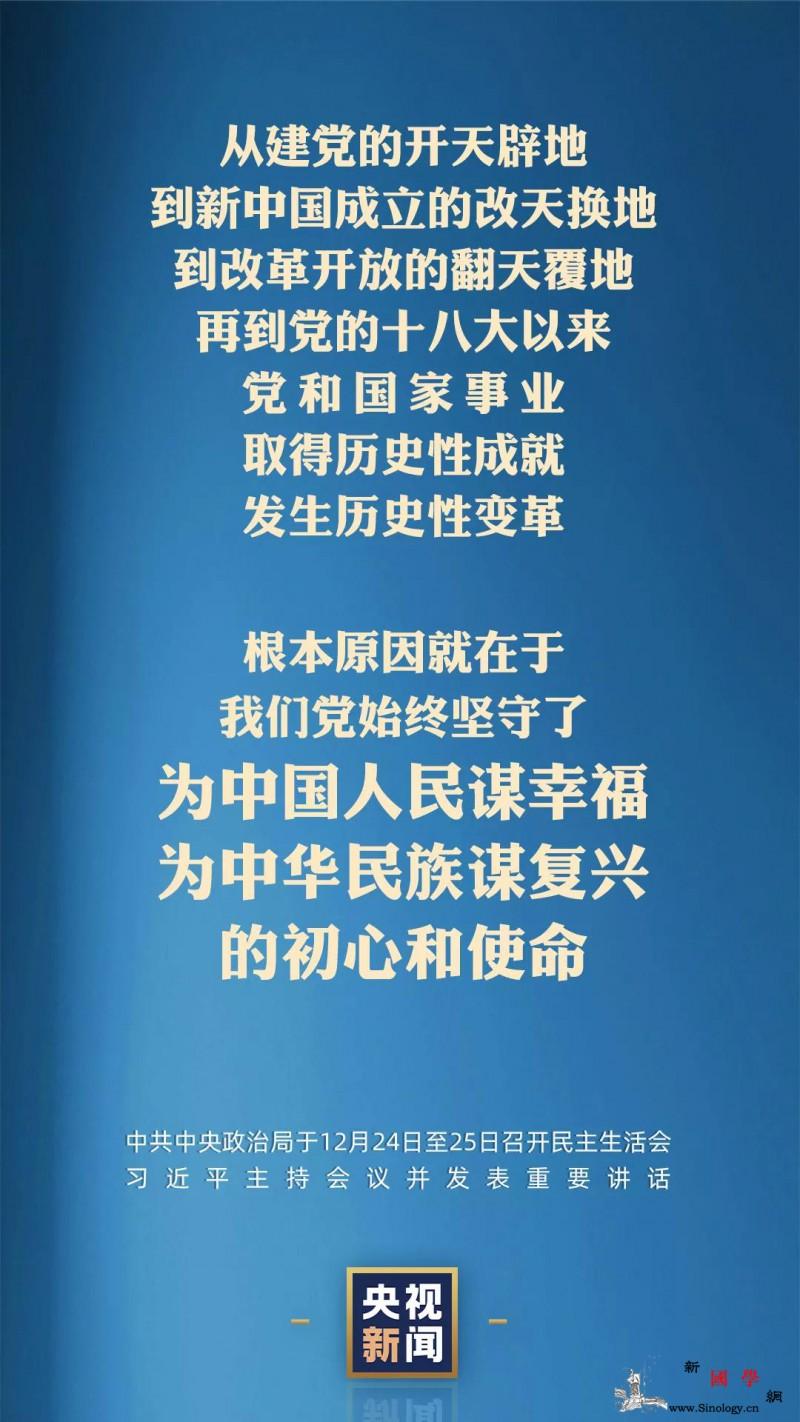 中央政治局召开民主生活会明确202_党中央-减负-极不-