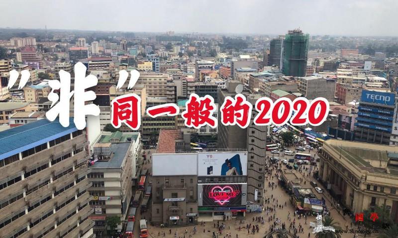 """""""非""""同一般的2020丨1秒=1年?_卢旺达-乌干达-肯尼亚-"""