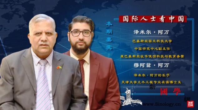"""""""巴基斯坦年轻人认为中国是非常成功_米尔-巴中-巴基斯坦-"""