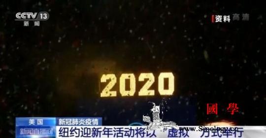 美国的2020年:疯狂的一年_美国-肺炎-疫情-