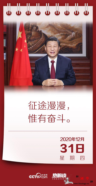 揭示前进中国的真谛习主席用了这8个_个字-奋斗-主席-