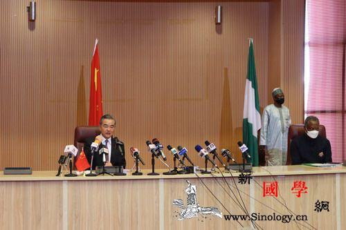 王毅:中尼达成七点重要共识_尼日利亚-非洲-外长-