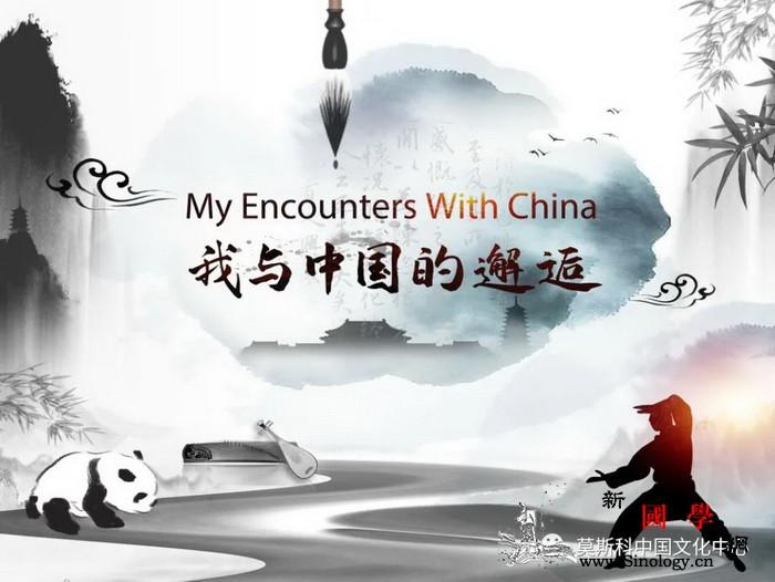 """""""我与中国的邂逅""""全球线上征集活动开_莫斯科-您的-投稿-将在-"""