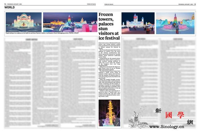 《马耳他时报》图文报道哈尔滨国际冰雪_马耳他-冰雪节-哈尔滨-松花江-